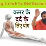 Basic Back Pain Yoga Hindi Photo