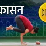 Best Yoga Poses Bakasana In Hindi Image