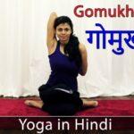 Best Yoga Poses Gomukhasana Benefits In Hindi Images