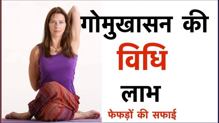 best yoga poses gomukhasana benefits in hindi photo