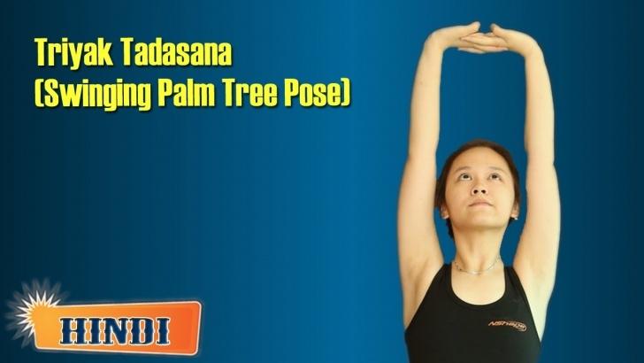 best yoga poses tadasana in hindi images