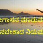 Easy Yoga Asanas Kannada Image