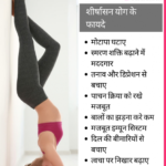 Fun And Easy Yoga Poses Sirsasana Benefits In Hindi Pictures