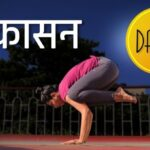Must Know Yoga Poses Bakasana In Hindi Image