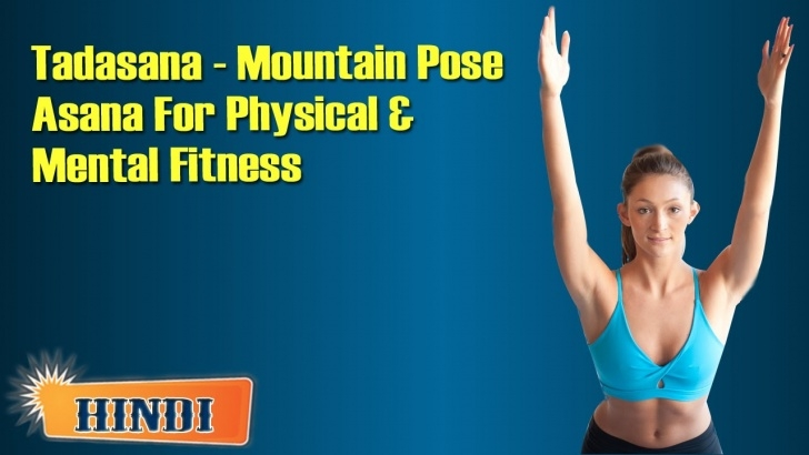 popular yoga poses tadasana in hindi images