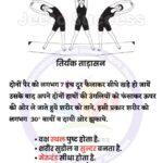 Top Tadasana Yoga In Hindi Images